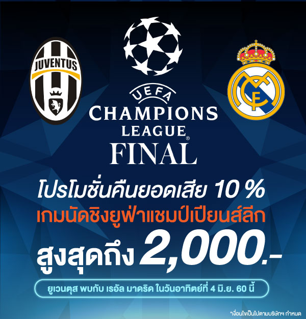THSbobet_Create-image-for-Champions-League-promotion_600x626
