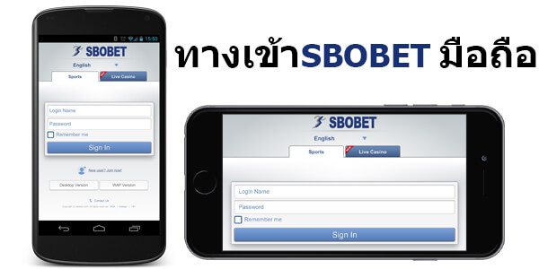 https://www.th-sbobet.com/wp-content/uploads/2017/11/link-sbobet-mobile-2-1.jpg